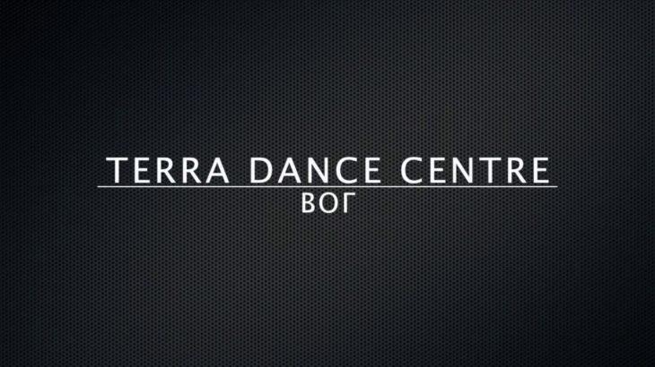Vogue/ Хореограф: Крыжановская Мария/TeRRa Dance