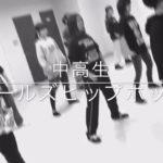 都城市ダンススクール|最新ヒップホップ|中高生女子限定|ダンススタジオ リアル
