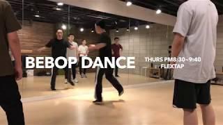 2018년 비밥 댄스(bebop: uk jazz dance) 수업 안내입니다.