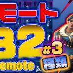 Fortnite フォートナイト エモート・ダンス82種類紹介!Introduction of Emote 82 types