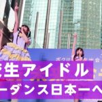 出場者全員【現役JK】アイドルコピーダンス大会「Highdol」の実態を調査してみた★