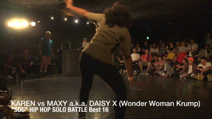 MAXY a.k.a.  DAISY X (Wonder Woman Krump) vs KAREN【HIPHOP BATTLE】TOP16// #SDSosaka 2018夏の陣