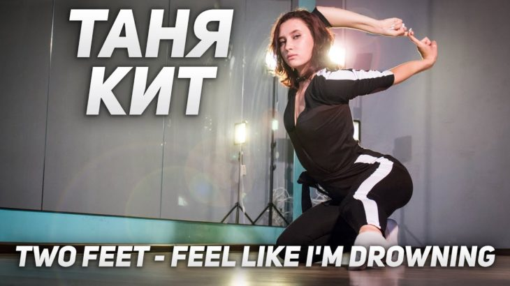 Таня Кит – Vogue | Two Feet – Feel Like I'm Drowning | Школа танцев Alexis Dance Studio