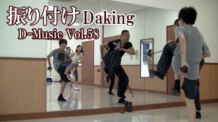 ダキングミュージックVol.58の振り付け!ダキングダンスはカスタネットで自らリズムを作って踊る最新ダンス!DakingDance 鈴木孝一によるレッスン展開。