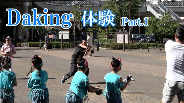 アウトモーションズact.19とコラボ!ダキングダンス体験レッスン!ダキングダンスはカスタネットで自らリズムを作って踊る最新ダンス!DakingDance 鈴木孝一によるレッスン!