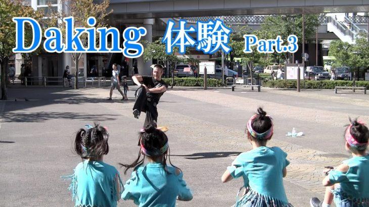 アウトモーションズact.19とコラボ!ダキングダンス体験レッスン!ダキングダンスはカスタネットで自らリズムを作って踊る最新ダンス!DakingDance 鈴木孝一によるレッスンPart.3!
