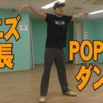 ポップダンス(POPPIN)ポッピンダンス ソニズダンススタジオ東高円寺