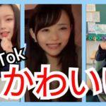 【TikTok】かわいいJKダンス女子高生 part12 miku_channel
