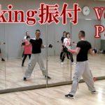 ダキングミュージックVol.89の振り付けPart.1!ダキングダンスはカスタネットで自らリズムを作って踊る最新ダンス!DakingDance 鈴木孝一によるレッスン展開。