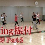 ダキングミュージックVol.89の振り付けPart.2!ダキングダンスはカスタネットで自らリズムを作って踊る最新ダンス!DakingDance 鈴木孝一によるレッスン展開。