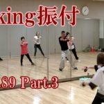 ダキングミュージックVol.89の振り付けPart.3!ダキングダンスはカスタネットで自らリズムを作って踊る最新ダンス!DakingDance 鈴木孝一によるレッスン展開。