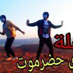 FIREBIRD   DUBSTEP – Raymon & Hisoka – Wax On Crew #وادي_حضرموت