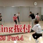ダキングミュージックVol.89の振り付けPart.4!ダキングダンスはカスタネットで自らリズムを作って踊る最新ダンス!DakingDance 鈴木孝一によるレッスン展開。