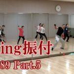 ダキングミュージックVol.89の振り付けPart.5!ダキングダンスはカスタネットで自らリズムを作って踊る最新ダンス!DakingDance 鈴木孝一によるレッスン展開。