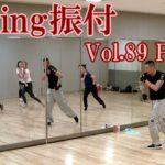ダキングミュージックVol.89の振り付けPart.7!ダキングダンスはカスタネットで自らリズムを作って踊る最新ダンス!DakingDance 鈴木孝一によるレッスン展開。