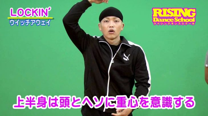 【LOCKIN'】ウイッチアウェイ RISING Dance School KENZO Which-A-Way ロック