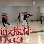 ダキングミュージックVol.89の振り付けPart.13!ダキングダンスはカスタネットで自らリズムを作って踊る最新ダンス!DakingDance 鈴木孝一によるレッスン展開。