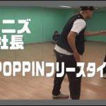 ポップダンス(POPPIN)ポッピンダンス フリースタイル ソニズ東高円寺