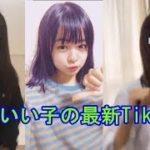 【TikTok】可愛すぎる女子高校生らのキレッキレなダンス☆あんなかわいい子が激しいステップで、驚いた!