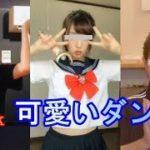 【TikTok】可愛い女子高校生たちが本気モードのダンス☆かわいい子を集めてみたら何と・・・