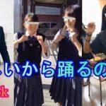 【TikTok】かわいい女子高生たち目一杯踊ったら…?楽しくダンスを踊るJKたちが眩しすぎる!