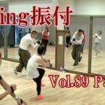 ダキングミュージックVol.89の振り付けPart.21!ダキングダンスはカスタネットで自らリズムを作って踊る最新ダンス!DakingDance 鈴木孝一によるレッスン展開。