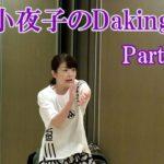 ダキングミュージックVol.93の振り付けPart.1!ダキングダンスはカスタネットで自らリズムを作って踊る最新ダンス!Daking公認ダンサー 田中小夜子によるダキング基本教室。