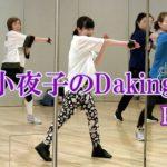 ダキングミュージックVol.93の振り付けPart.2!ダキングダンスはカスタネットで自らリズムを作って踊る最新ダンス!Daking公認ダンサー 田中小夜子によるダキング基本教室。
