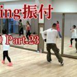 ダキングミュージックVol.89の振り付けPart.23!ダキングダンスはカスタネットで自らリズムを作って踊る最新ダンス!DakingDance 鈴木孝一によるレッスン展開。
