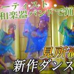 和楽器バンドの名曲「星月夜」を豪華衣装でダンス!【神楽ちゃんねる】