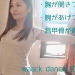 【胸椎】胸開きづらい、腕挙げづらい方〈waack danceや胸を斜め上に開く動作で〉
