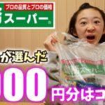 【業務スーパー】激安❤️1000円でこんなに?小学生女子が全力でお買い物♪【ももかチャンネル】