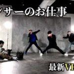 【GOODmen】ダンサーのお仕事〜最新VR撮影〜