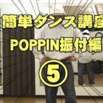 ポッピン(POPPIN)ポップダンスやり方振付編パート⑤レッスン