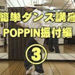 ポッピン(POPPIN)ポップダンスやり方振付編パート③レッスン