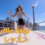 ダンスレッスン Part1 「シャッフルダンス・ステップ」【エンタメ】【スポーツ】