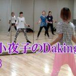 ダキングミュージックVol.93の振り付けPart.8!ダキングダンスはカスタネットで自らリズムを作って踊る最新ダンス!Daking公認ダンサー 田中小夜子によるダキング基本教室。