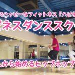 埼玉県所沢市、社会人から始めるヒップホップダンススクールレッスン風景♪