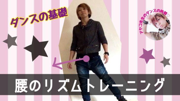 ヒップホップダンスのリズムトレーニング【腰のリズム】