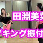 最新ダンス!田淵美菜子のダキングダンス!ダキングの振付けをダキング公認ダンサー田淵美菜子が直接指導!