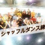 【↓詳細↓】シャッフルダンス練習会【毎週土曜】開催