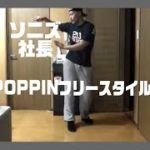 ポップダンス(POPPIN)ポッピンダンス