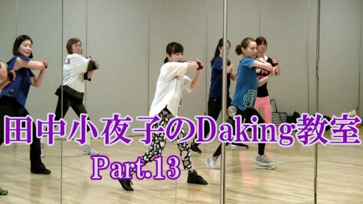 ダキングミュージックVol.93の振り付けPart.13!ダキングダンスはカスタネットで自らリズムを作って踊るMade in Japan最新ダンス!Daking公認ダンサー 田中小夜子による基本教室。