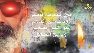 لا تروح ظل بالروح ٢ … Dubstep Dance Version – روني داوود