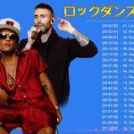 ロックダンス曲 LOCK ♪ღ♫ 洋楽ロック バンド 名曲 最新曲 BGM 定番 メドレー ♪ღ♫ ロックダンス曲有名