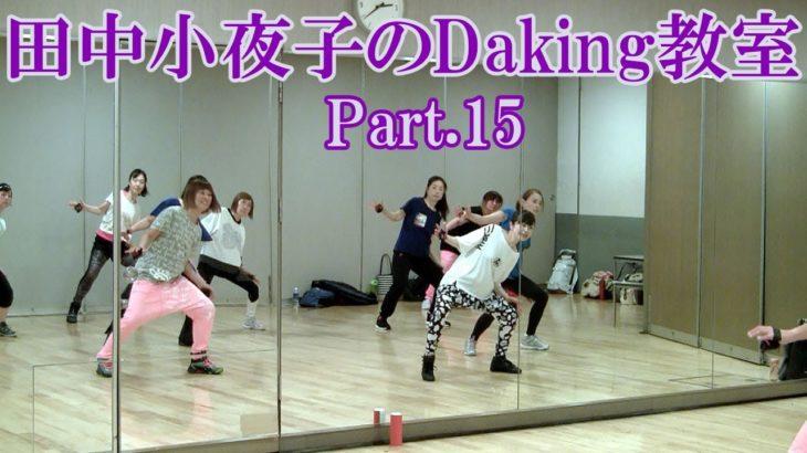ダキングミュージックVol.93の振り付けPart.15!ダキングダンスはカスタネットで自らリズムを作って踊るMade in Japan最新ダンス!Daking公認ダンサー 田中小夜子による基本教室。
