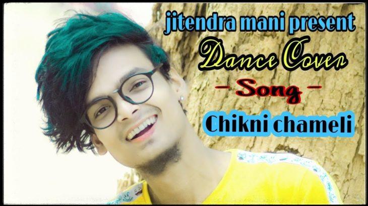 Chikani Chameli Dubstep mix || Dance Cover || Jitendra mani choreography….