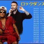 ロックダンス曲 LOCK ღ 洋楽ロック バンド 名曲 最新曲 BGM 定番 メドレー ღ ロックダンス曲有名