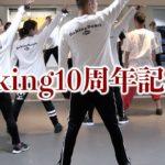 公認ダンサー練習会Part1!ダキングダンス10周年記念イベント開催!みんなで一つの作品を作ります!ダキングダンスはカスタネットで自らリズムを作って踊る日本発 Made in Japan の最新ダンス