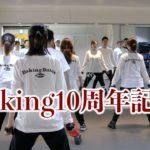 公認ダンサー練習会Part2!ダキングダンス10周年記念イベント開催!みんなで一つの作品を作ります!ダキングダンスはカスタネットで自らリズムを作って踊る日本発 Made in Japan の最新ダンス